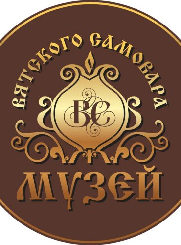 Музей Вятского самовара