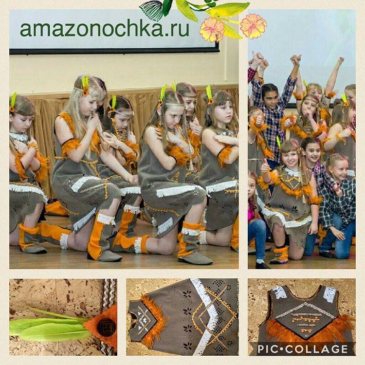 Костюм Индианок