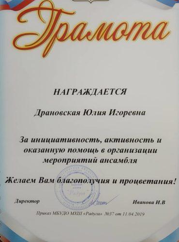 Хор Радуга, фолк ансамбль Прялица - Реутов