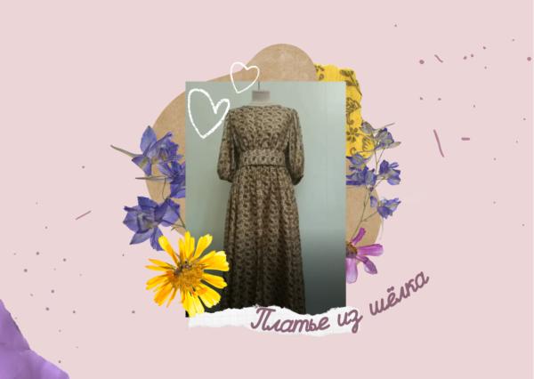 Летнее платье из шёлка